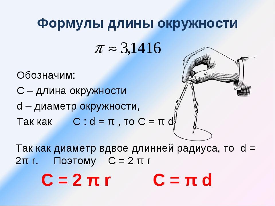 Формулы длины окружности Обозначим: С – длина окружности d – диаметр окружнос...