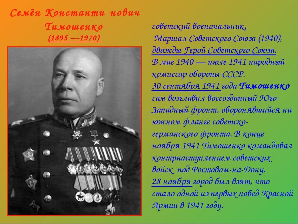 советский военачальник, Маршал Советского Союза (1940), дважды Герой Советск...