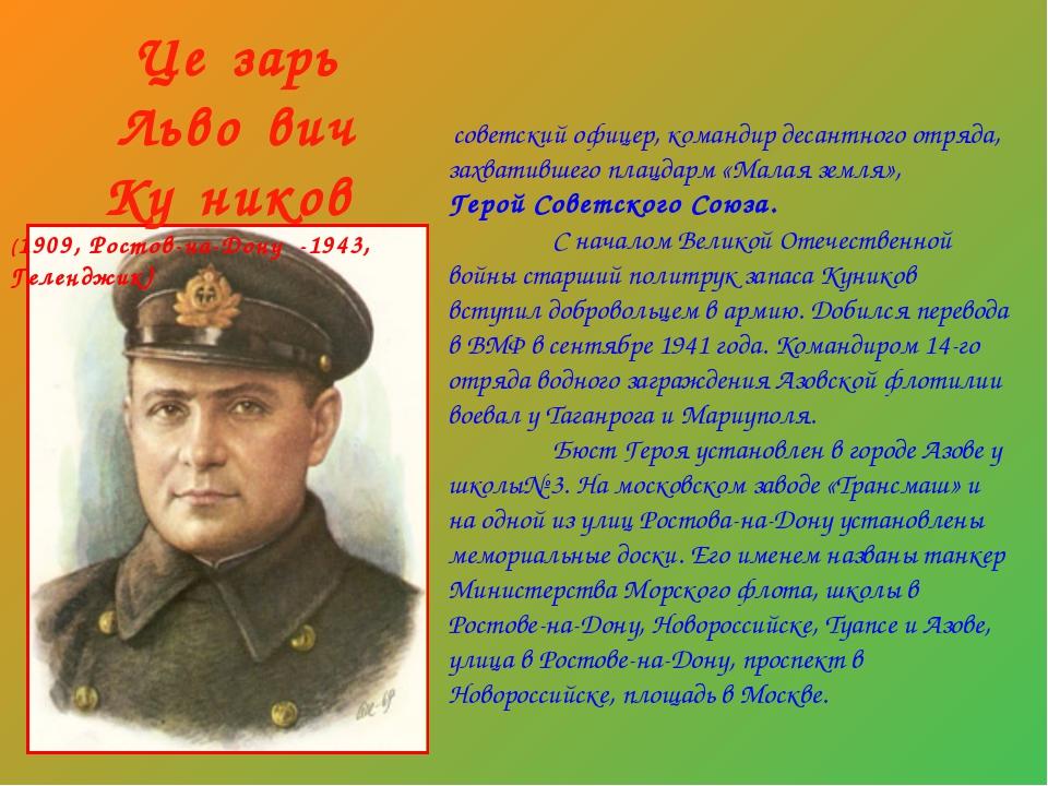 советский офицер, командир десантного отряда, захватившего плацдарм «Малая з...