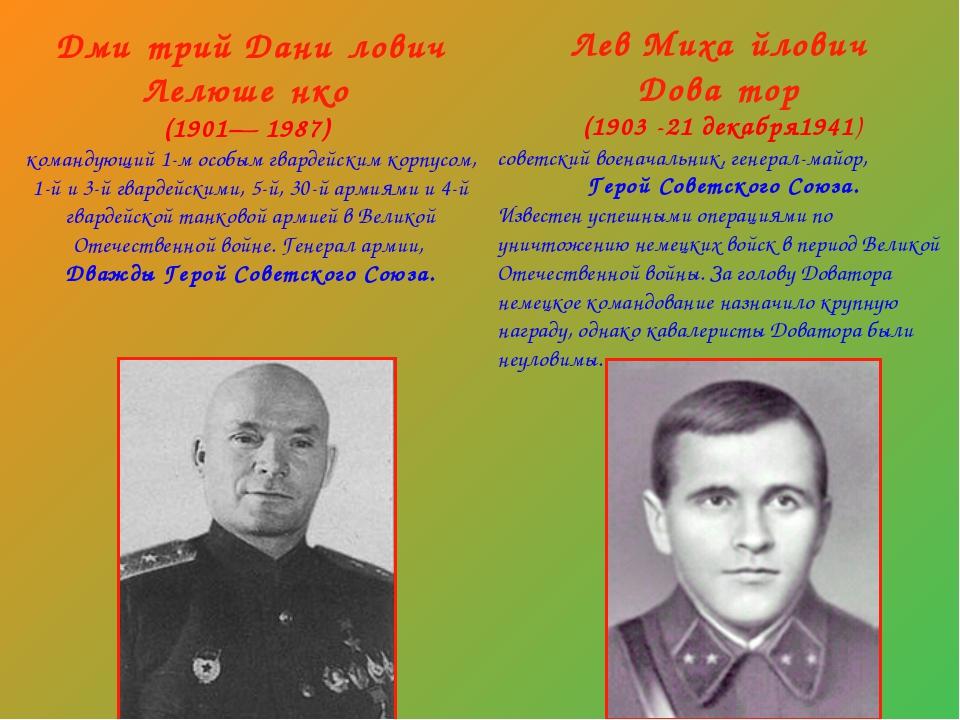 Дми́трий Дани́лович Лелюше́нко (1901— 1987) командующий 1-м особым гвардейс...