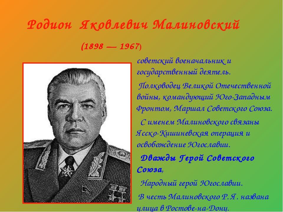 Родион Яковлевич Малиновский советский военачальник и государственный деятель...