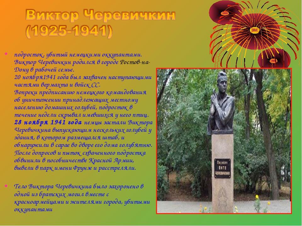подросток, убитый немецкими оккупантами. Виктор Черевичкин родился в городе Р...