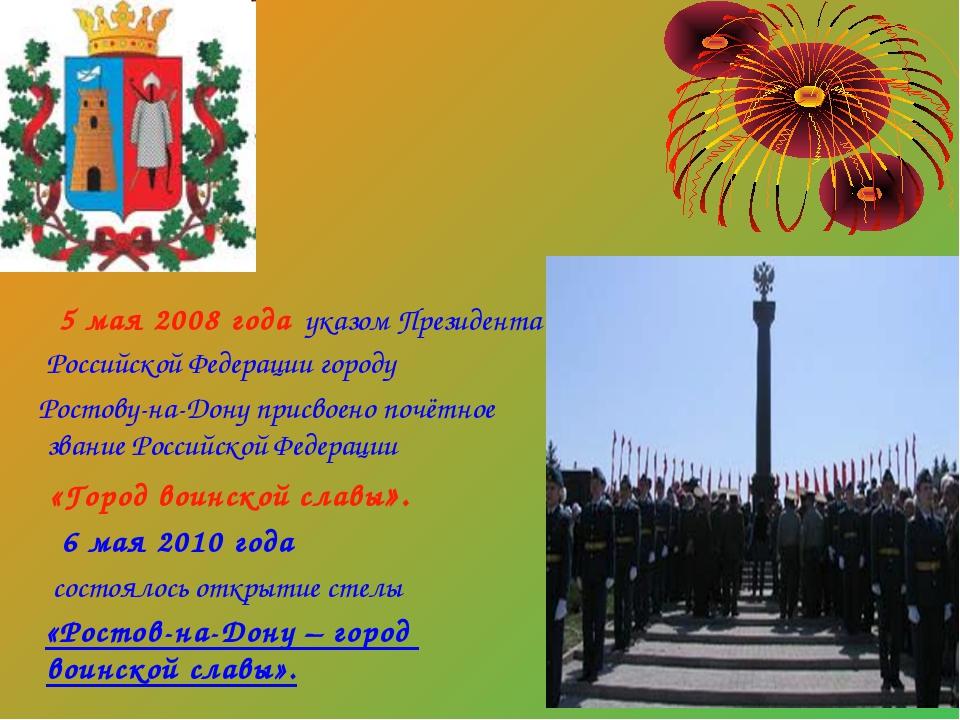 5 мая 2008 года указом Президента Российской Федерации городу Ростову-на-Дон...