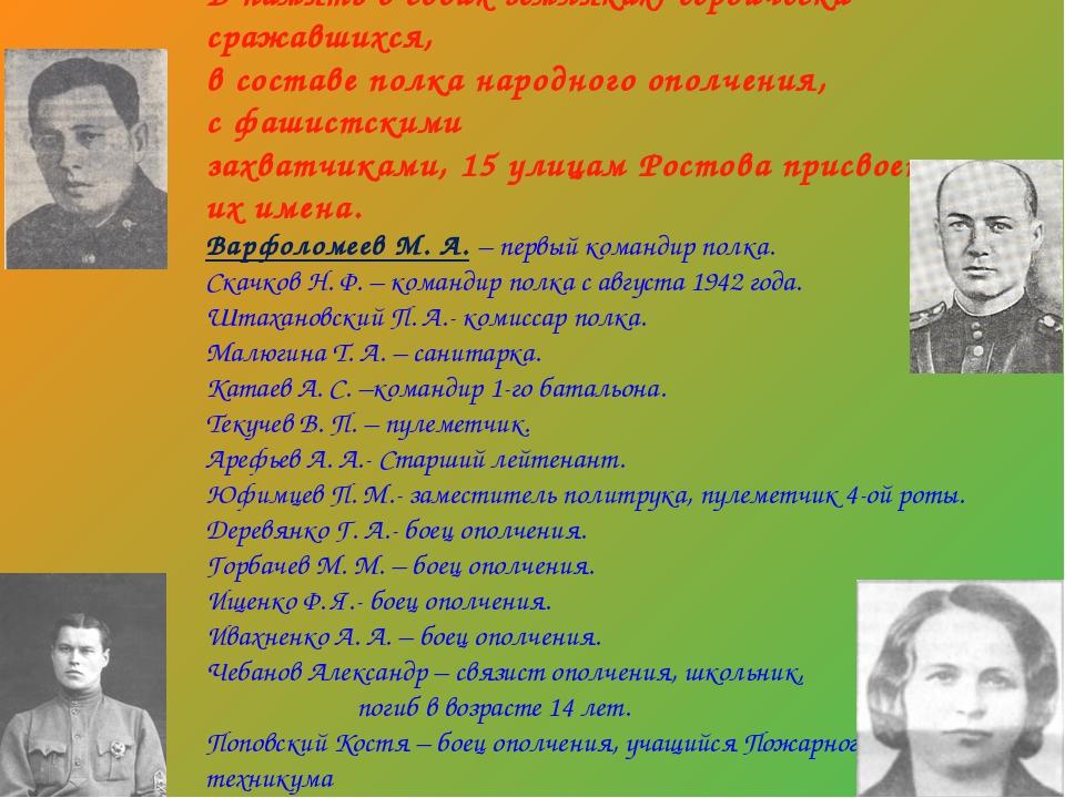 В память освоих земляках, героически сражавшихся, всоставе полка народного...