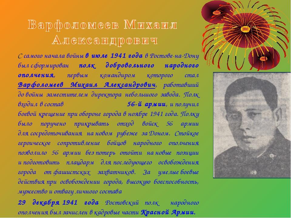 С самого начала войны виюле 1941 года вРостове-на-Дону былсформирован полк...