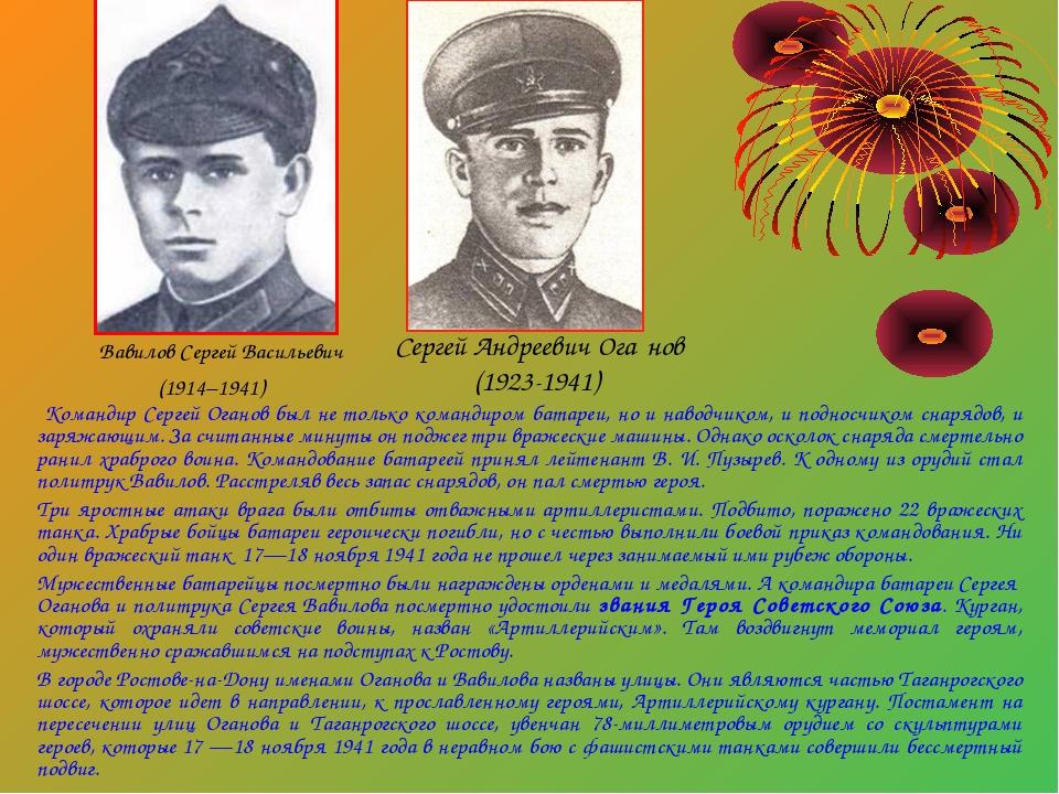 Вавилов Сергей Васильевич (1914–1941) Сергей Андреевич Ога́нов (1923-1941) К...