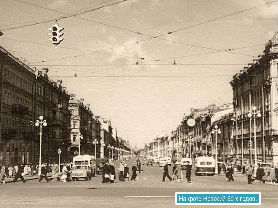 На фото Невский 50-х годов.