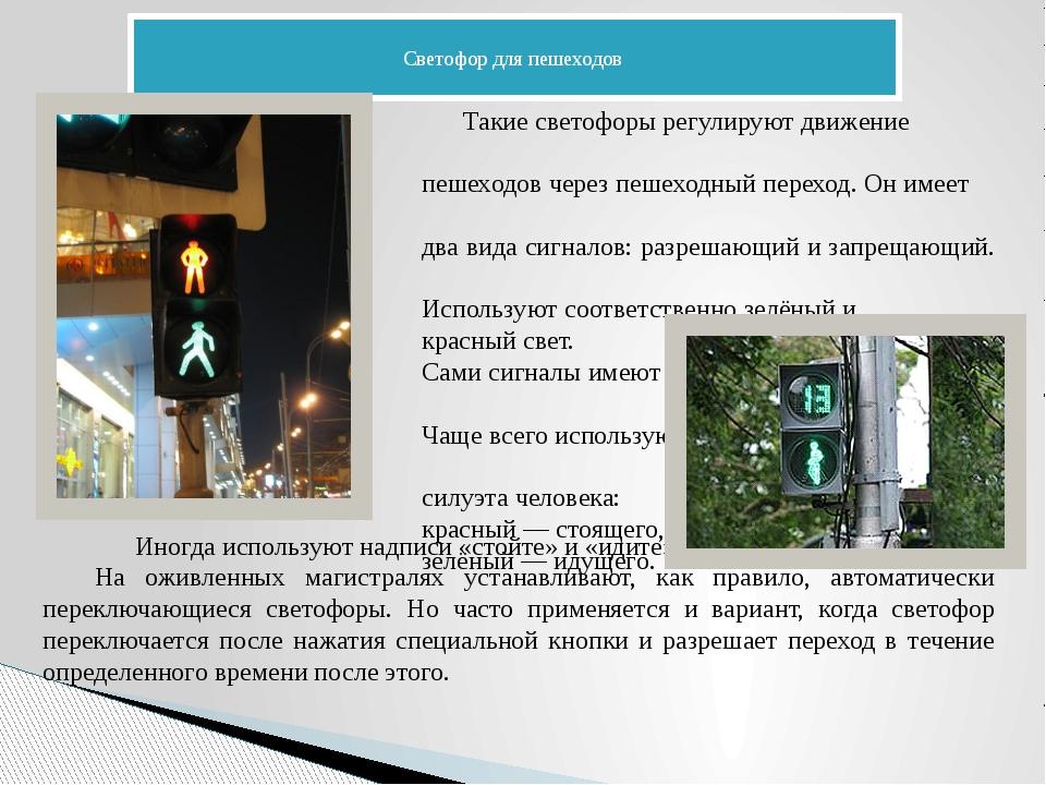Светофор для пешеходов Такие светофоры регулируют движение пешеходов через п...
