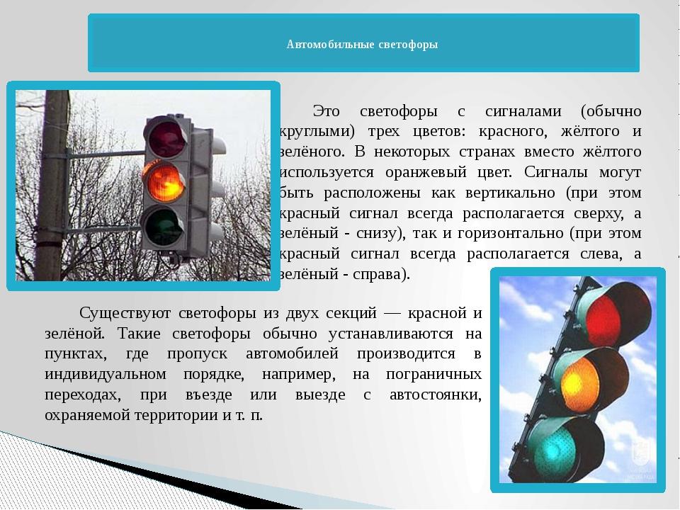 Автомобильные светофоры Это светофоры с сигналами (обычно круглыми) трех цве...