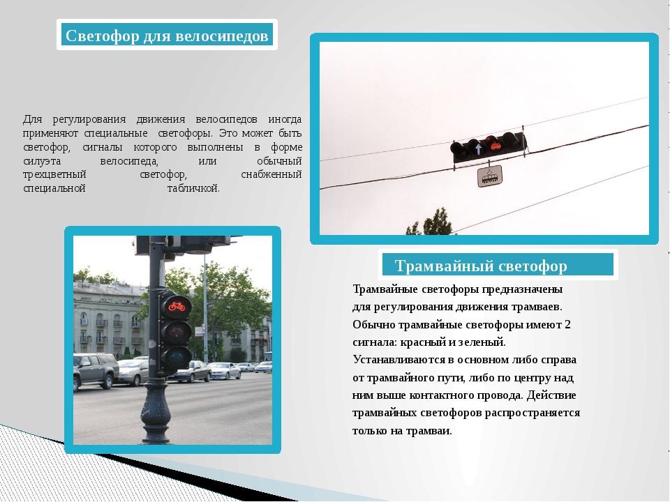 Трамвайные светофоры предназначены для регулирования движения трамваев. Обычн...