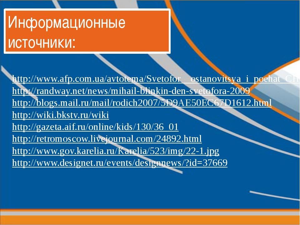http://www.afp.com.ua/avtotema/Svetofor__ostanovitsya_i_poehat_CHast_1/ http:...