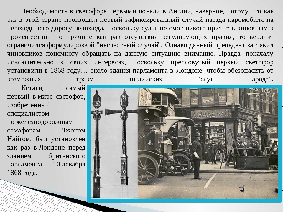 Необходимость в светофоре первыми поняли в Англии, наверное, потому что как р...