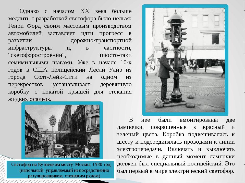Однако с началом ХХ века больше медлить с разработкой светофора было нельзя:...