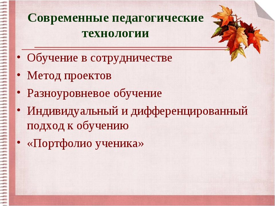 Современные педагогические технологии Обучение в сотрудничестве Метод проекто...