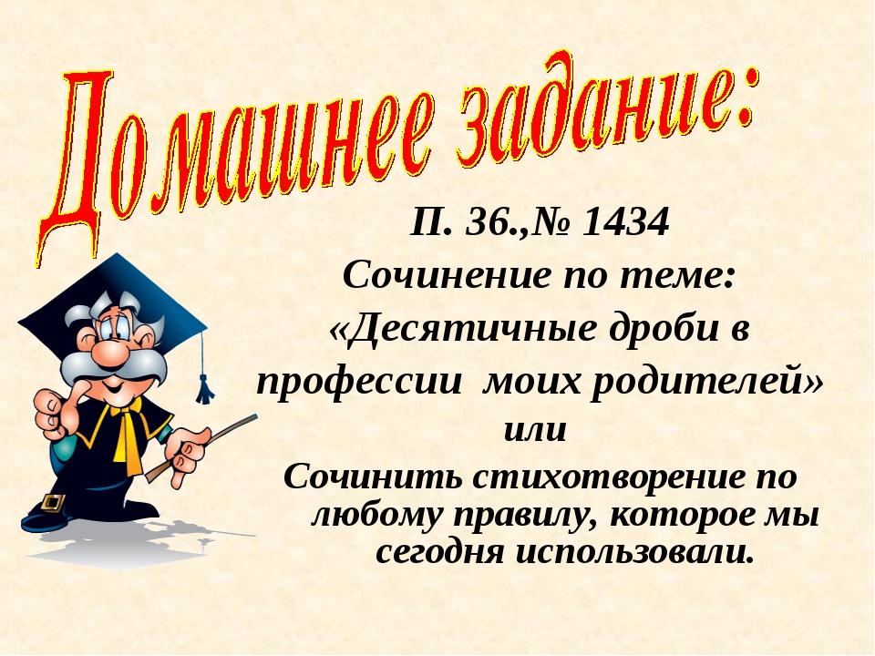 П. 36.,№ 1434 Сочинение по теме: «Десятичные дроби в профессии моих родителей...