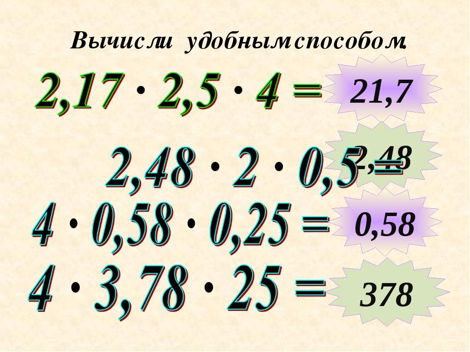 Вычисли удобным способом. 21,7 2,48 378 0,58