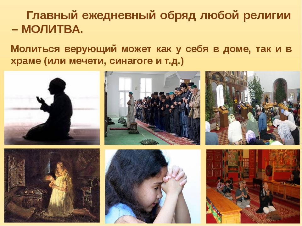 Главный ежедневный обряд любой религии – МОЛИТВА. Молиться верующий может ка...