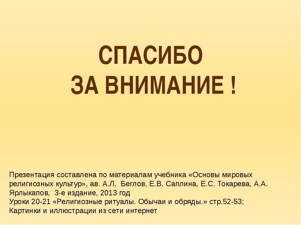 СПАСИБО ЗА ВНИМАНИЕ ! Презентация составлена по материалам учебника «Основы м...