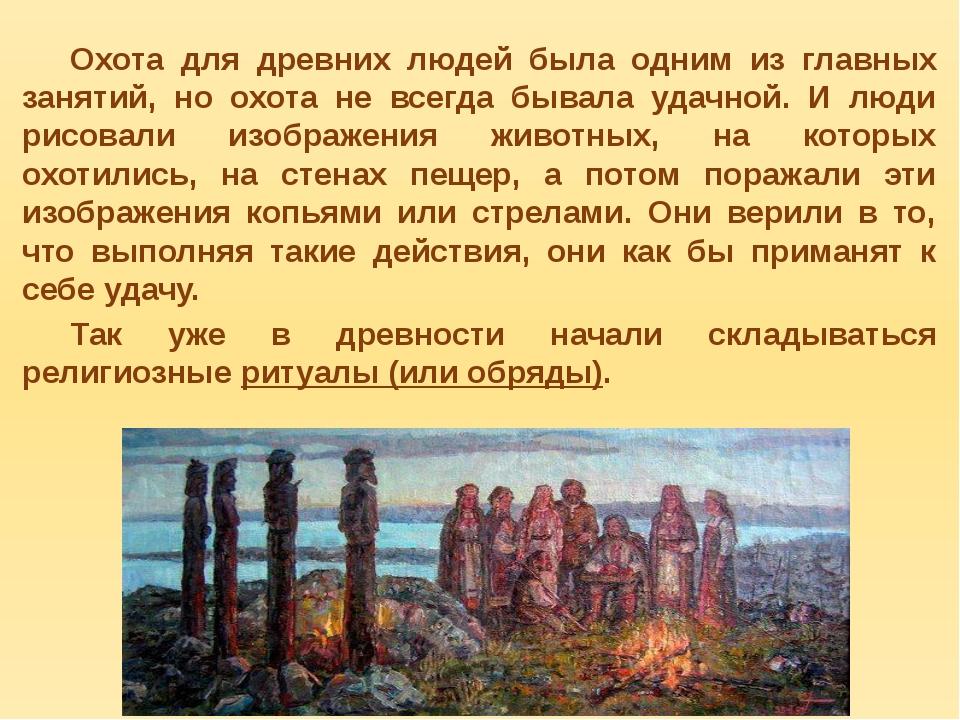 Охота для древних людей была одним из главных занятий, но охота не всегда бы...