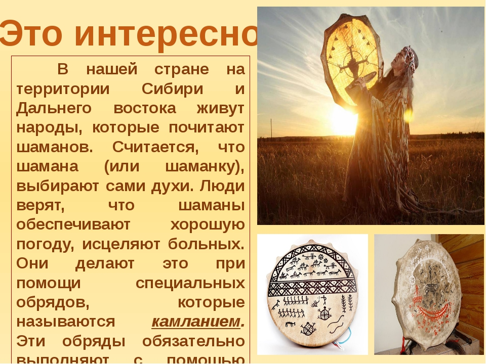 Это интересно  В нашей стране на территории Сибири и Дальнего востока живут...