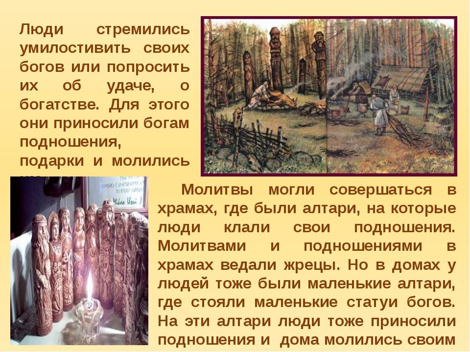 Люди стремились умилостивить своих богов или попросить их об удаче, о богатст...