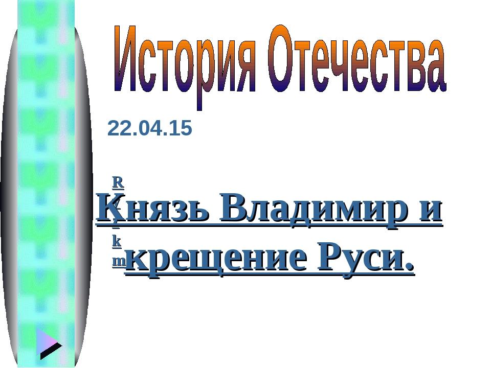 Ryzkm Князь Владимир и крещение Руси.