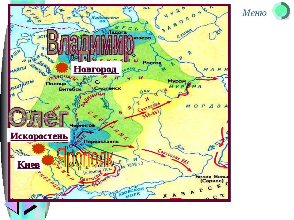 Киев Искоростень Новгород Меню