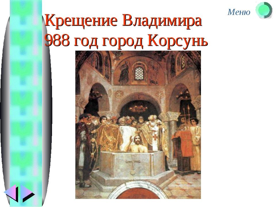 Крещение Владимира 988 год город Корсунь Меню