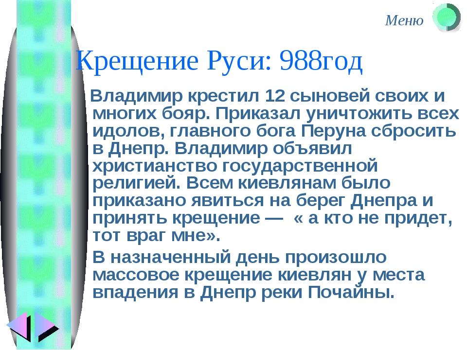 Крещение Руси: 988год Владимир крестил 12 сыновей своих и многих бояр. Приказ...