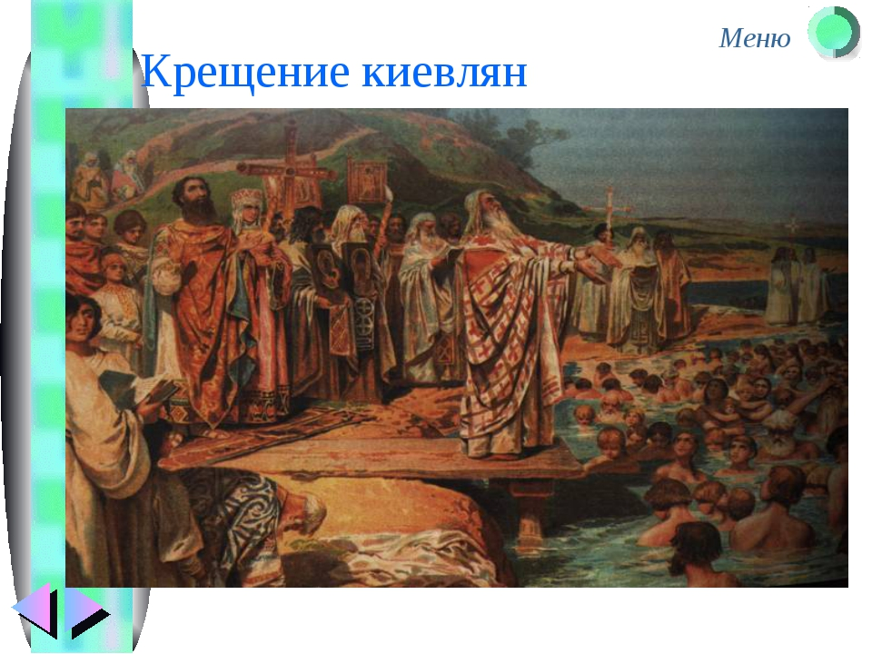Крещение киевлян Меню