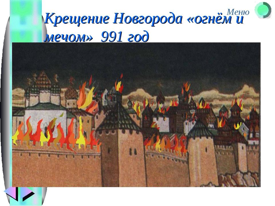 Крещение Новгорода «огнём и мечом» 991 год Меню