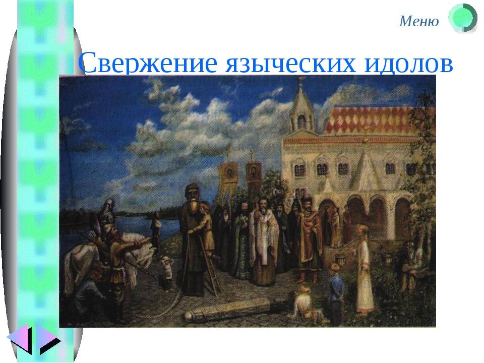 Свержение языческих идолов Меню