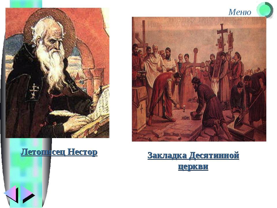 Летописец Нестор Закладка Десятинной церкви Меню