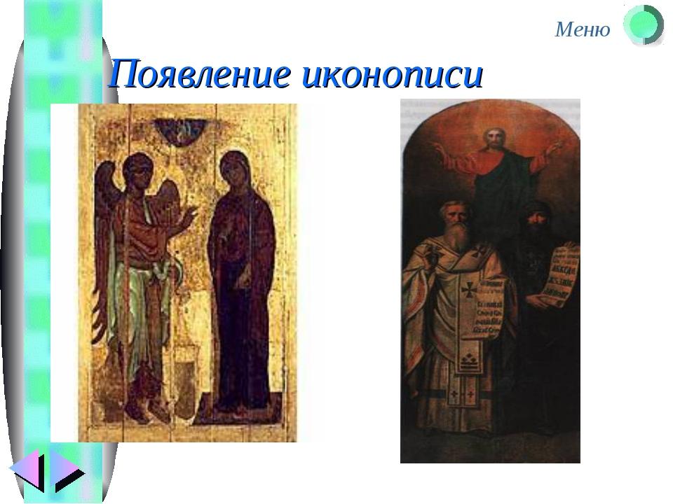 Появление иконописи Меню