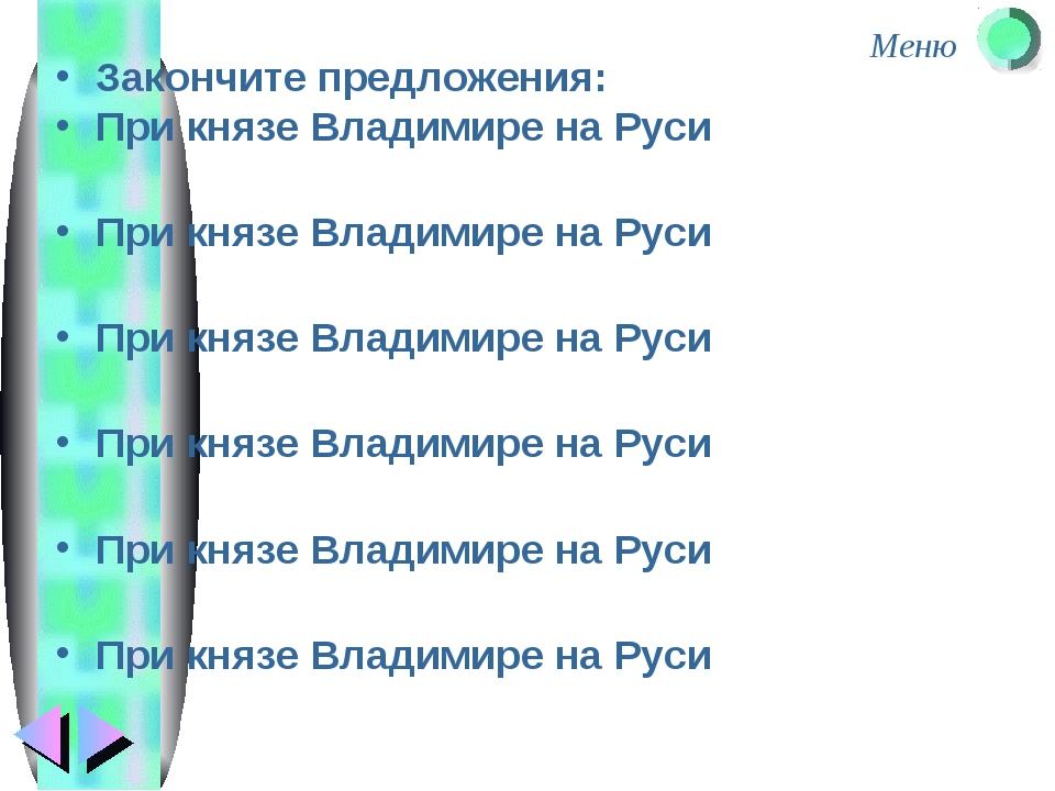 Закончите предложения: При князе Владимире на Руси При князе Владимире на Рус...