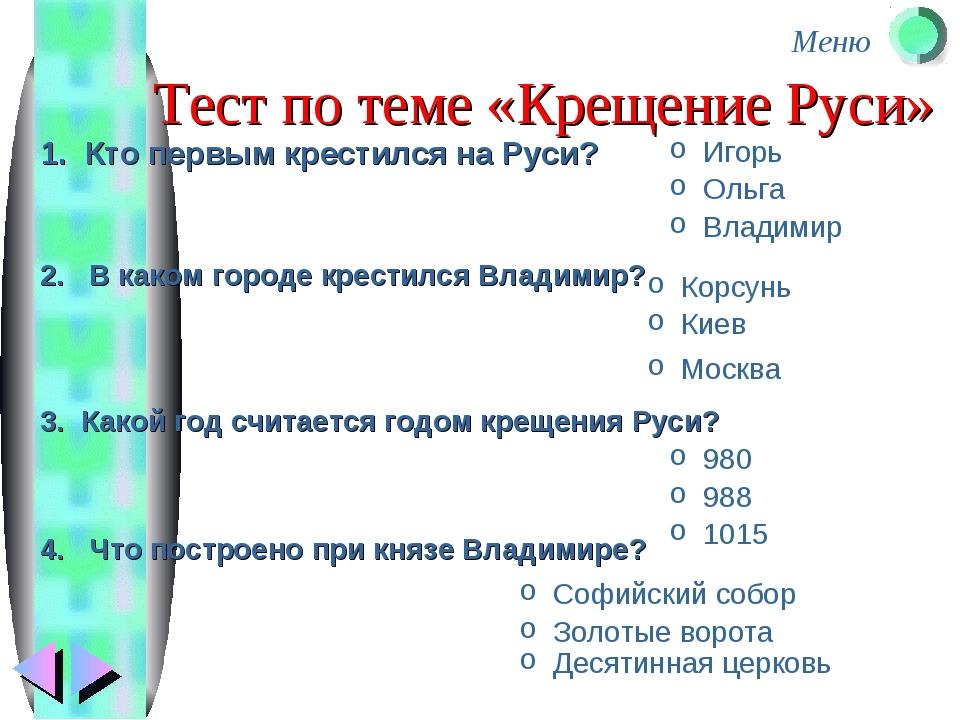 Тест по теме «Крещение Руси» 1. Кто первым крестился на Руси? 2. В каком горо...