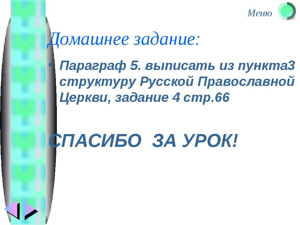 Домашнее задание: Параграф 5. выписать из пункта3 структуру Русской Православ...