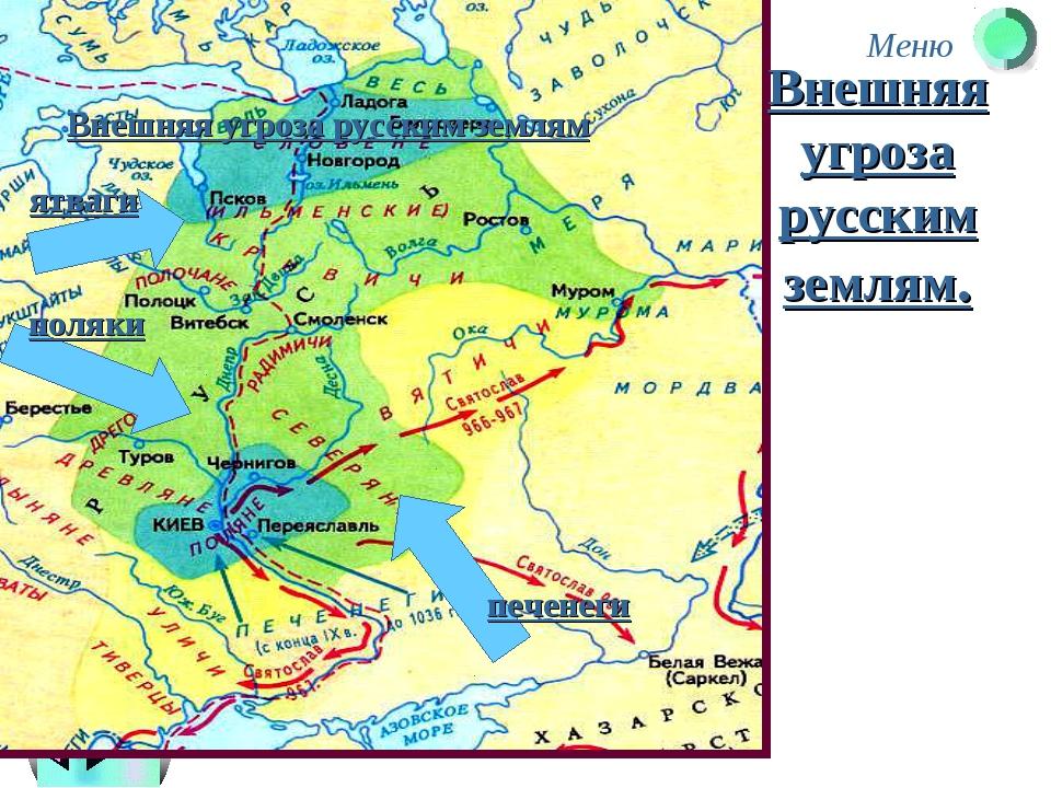 печенеги ятваги поляки Внешняя угроза русским землям Внешняя угроза русским з...