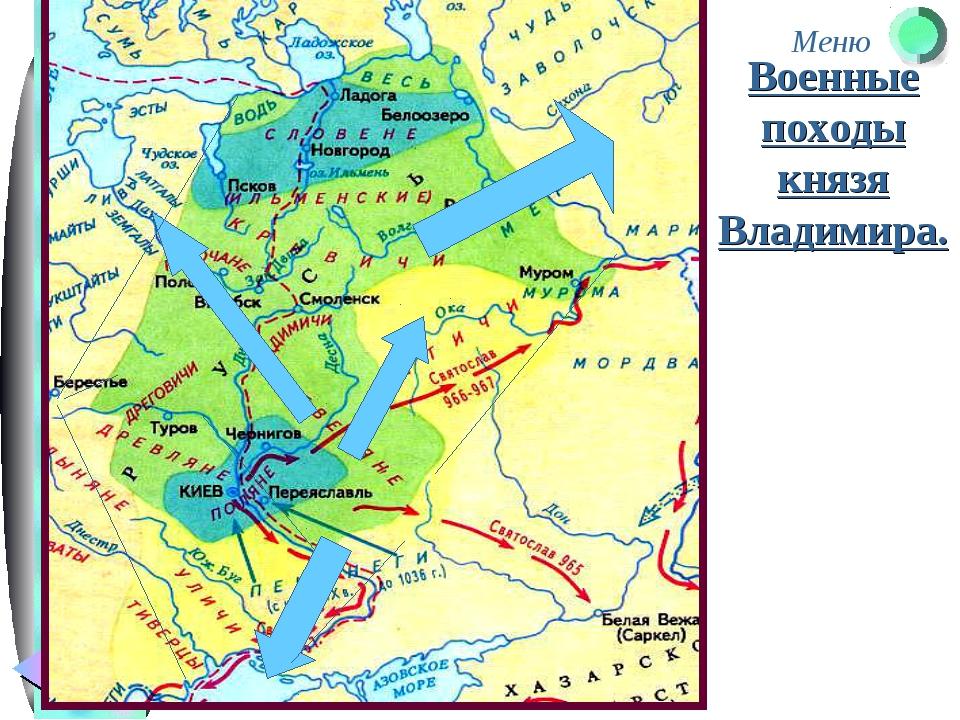 Военные походы князя Владимира. Меню