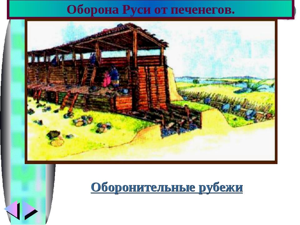 Оборона Руси от печенегов. Оборонительные рубежи Меню