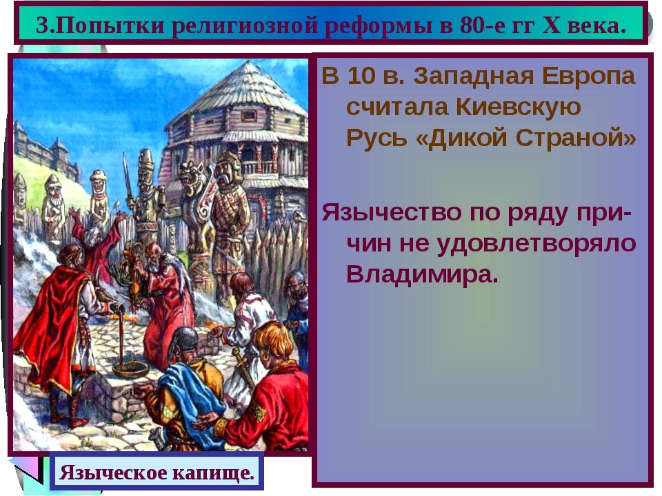 3.Попытки религиозной реформы в 80-е гг X века. В 10 в. Западная Европа счита...