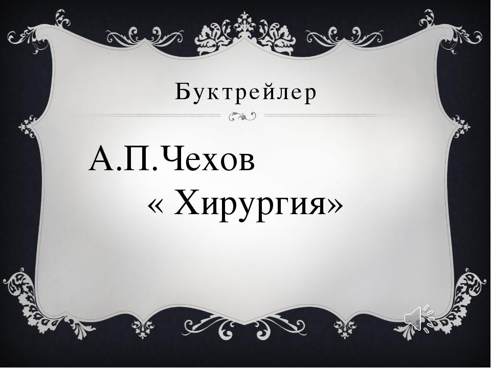 Буктрейлер А.П.Чехов « Хирургия»