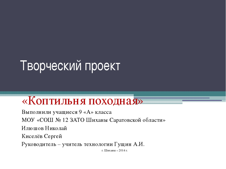 Творческий проект «Коптильня походная» Выполнили учащиеся 9 «А» класса МОУ «С...