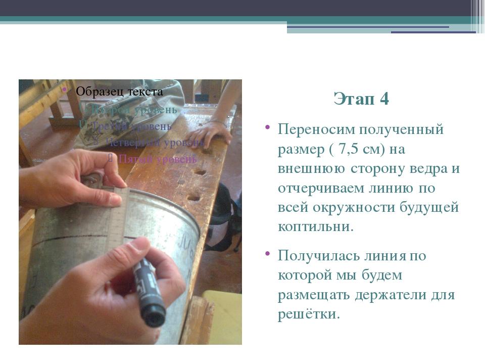 Этап 4 Переносим полученный размер ( 7,5 см) на внешнюю сторону ведра и отче...