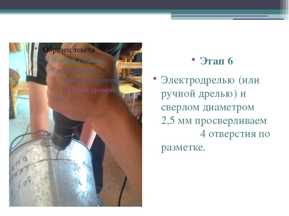 Этап 6 Электродрелью (или ручной дрелью) и сверлом диаметром 2,5 мм просверл...