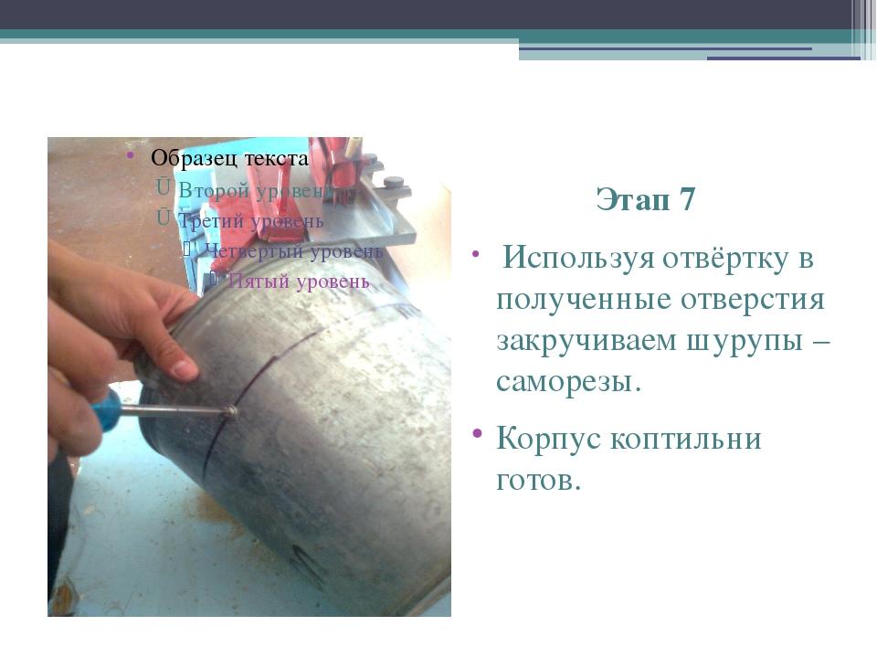 Этап 7 Используя отвёртку в полученные отверстия закручиваем шурупы – саморе...