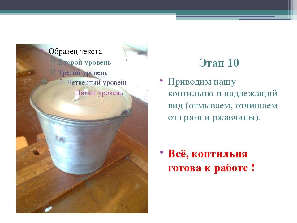 Этап 10 Приводим нашу коптильню в надлежащий вид (отмываем, отчищаем от гряз...