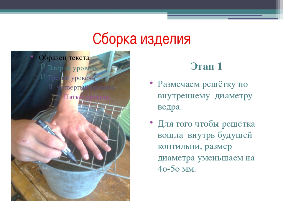 Сборка изделия Этап 1 Размечаем решётку по внутреннему диаметру ведра. Для то...