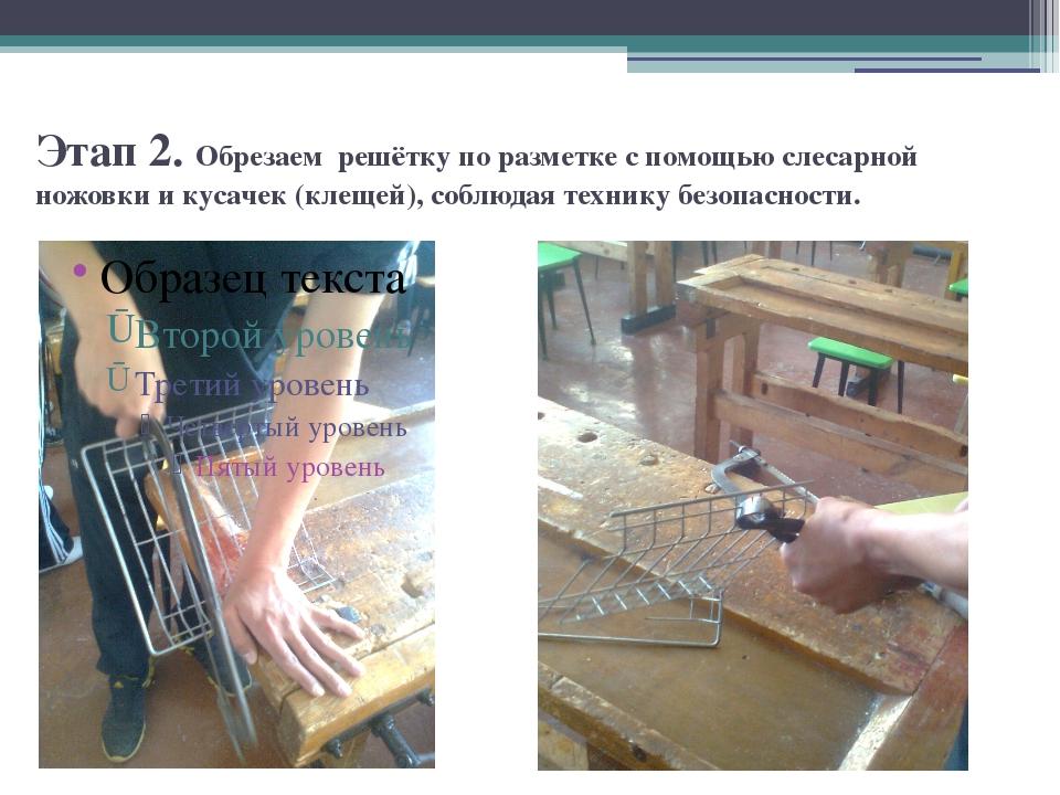 Этап 2. Обрезаем решётку по разметке с помощью слесарной ножовки и кусачек (к...