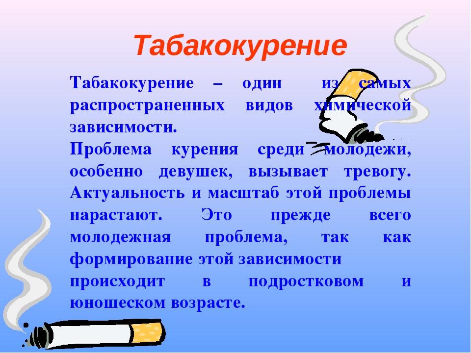 Табакокурение Табакокурение – один из самых распространенных видов химическо...